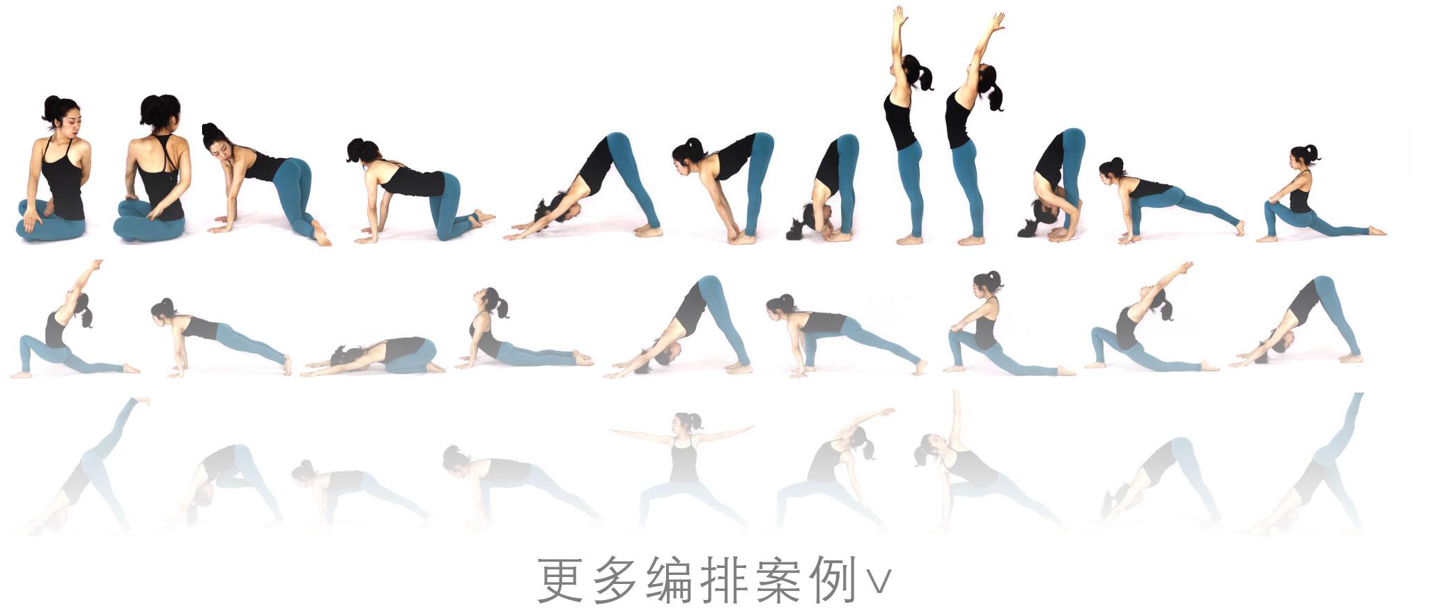 瑜伽课程编排案例